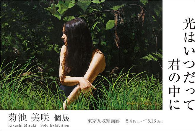 菊池美咲 個展「光はいつだって君の中に」