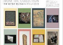卒業・修了制作 買上作品セレクション 2018