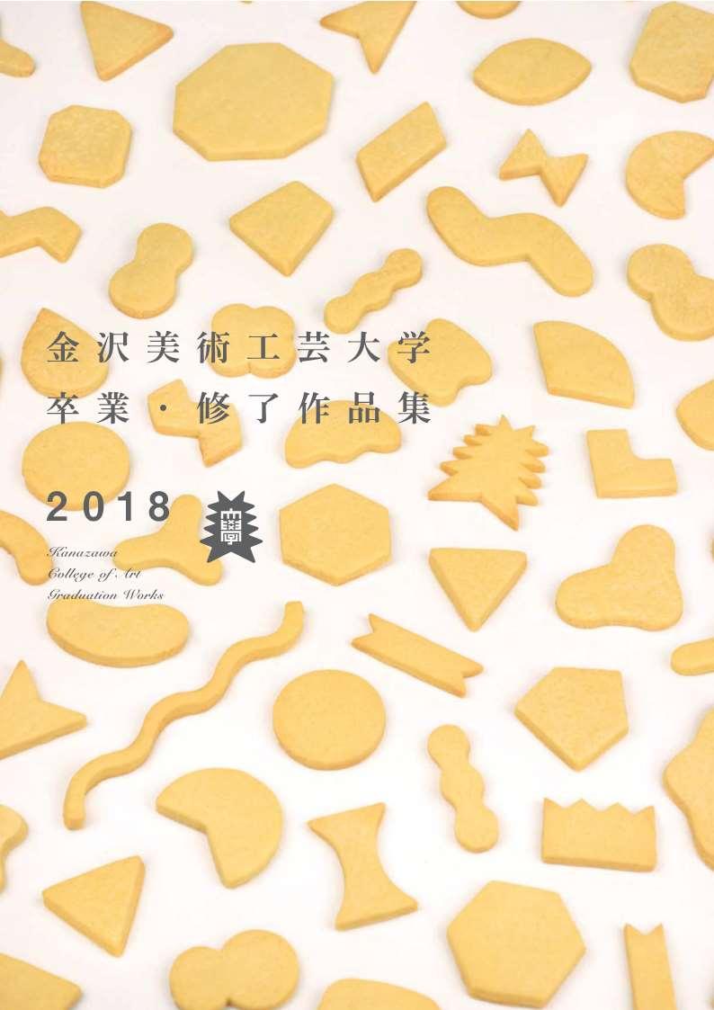 金沢美術工芸大学 卒業・修了作品集(Web Pamphlet)