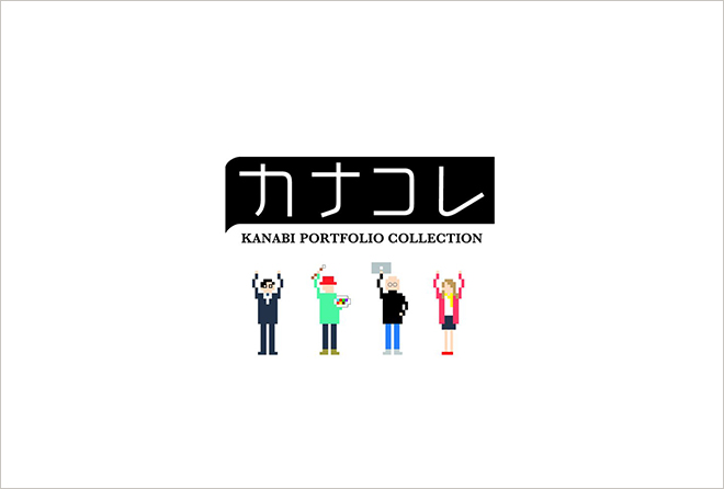 カナコレ – KANABI PORTFOLIO COLLECTION –