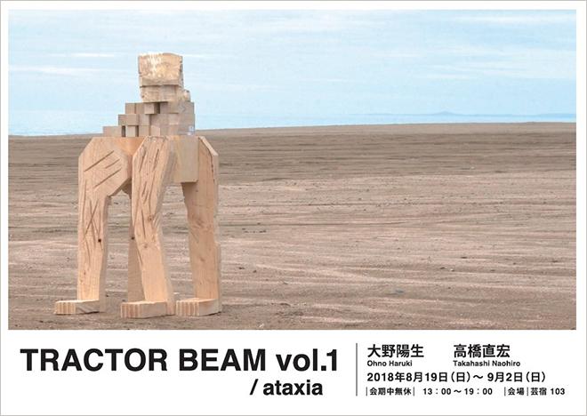 TRACTOR BEAM vol.1 / ataxia