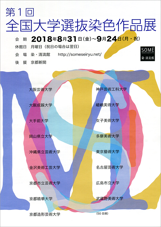 第1回全国大学選抜染色作品展