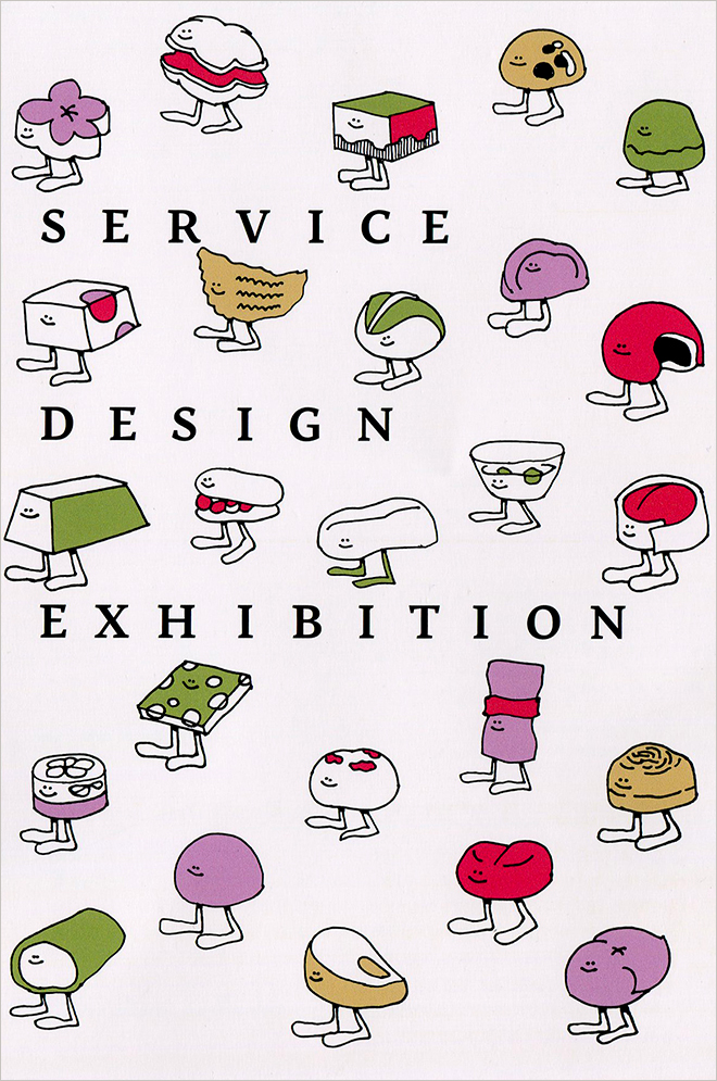SERVICE DESIGN EXHIBITION