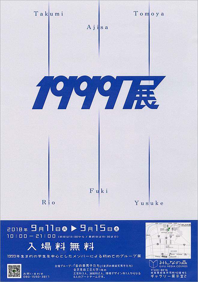 1999展