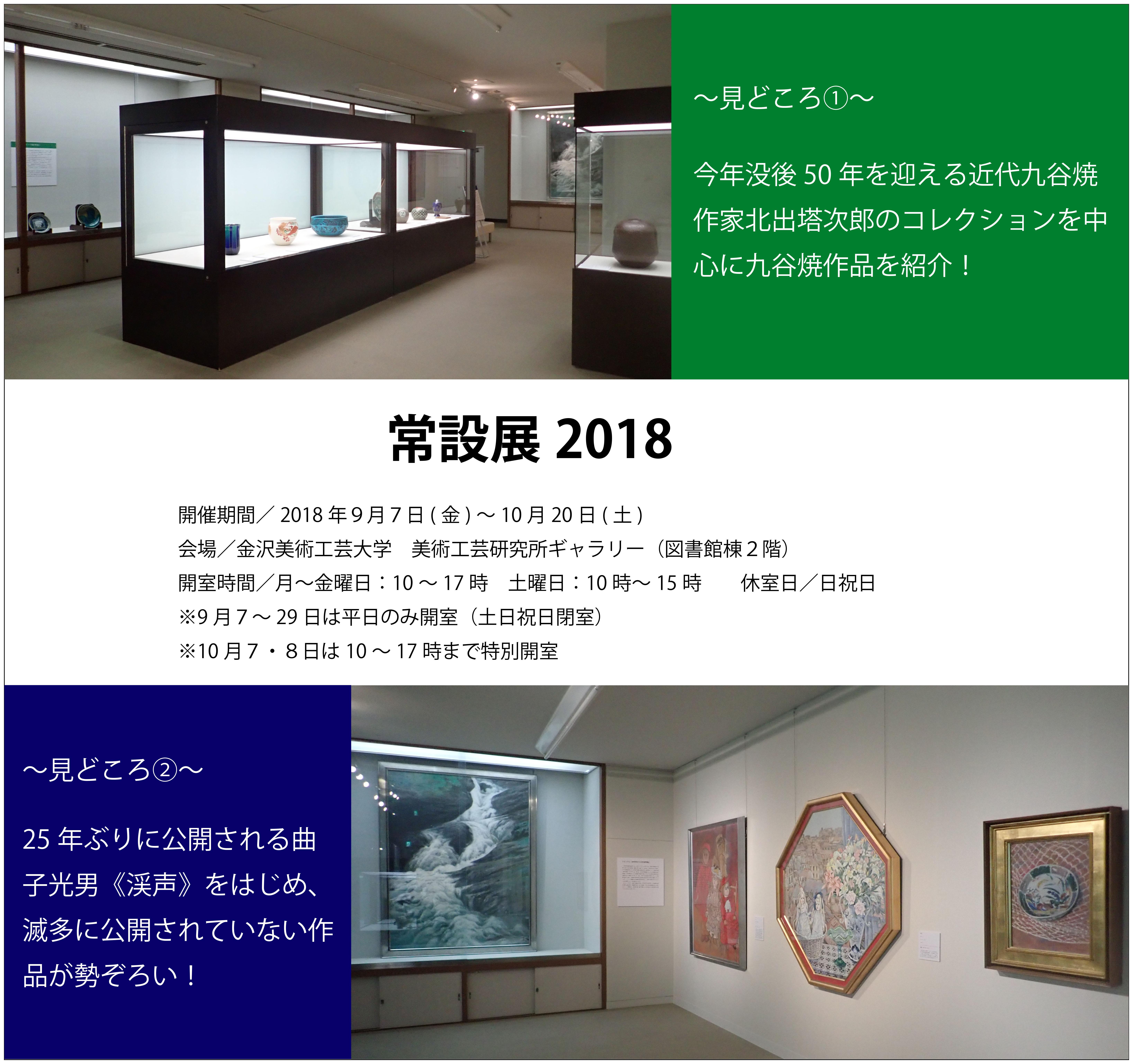 【美術工芸研究所ギャラリー】常設展が開催中です(更新日:2018/10/01)