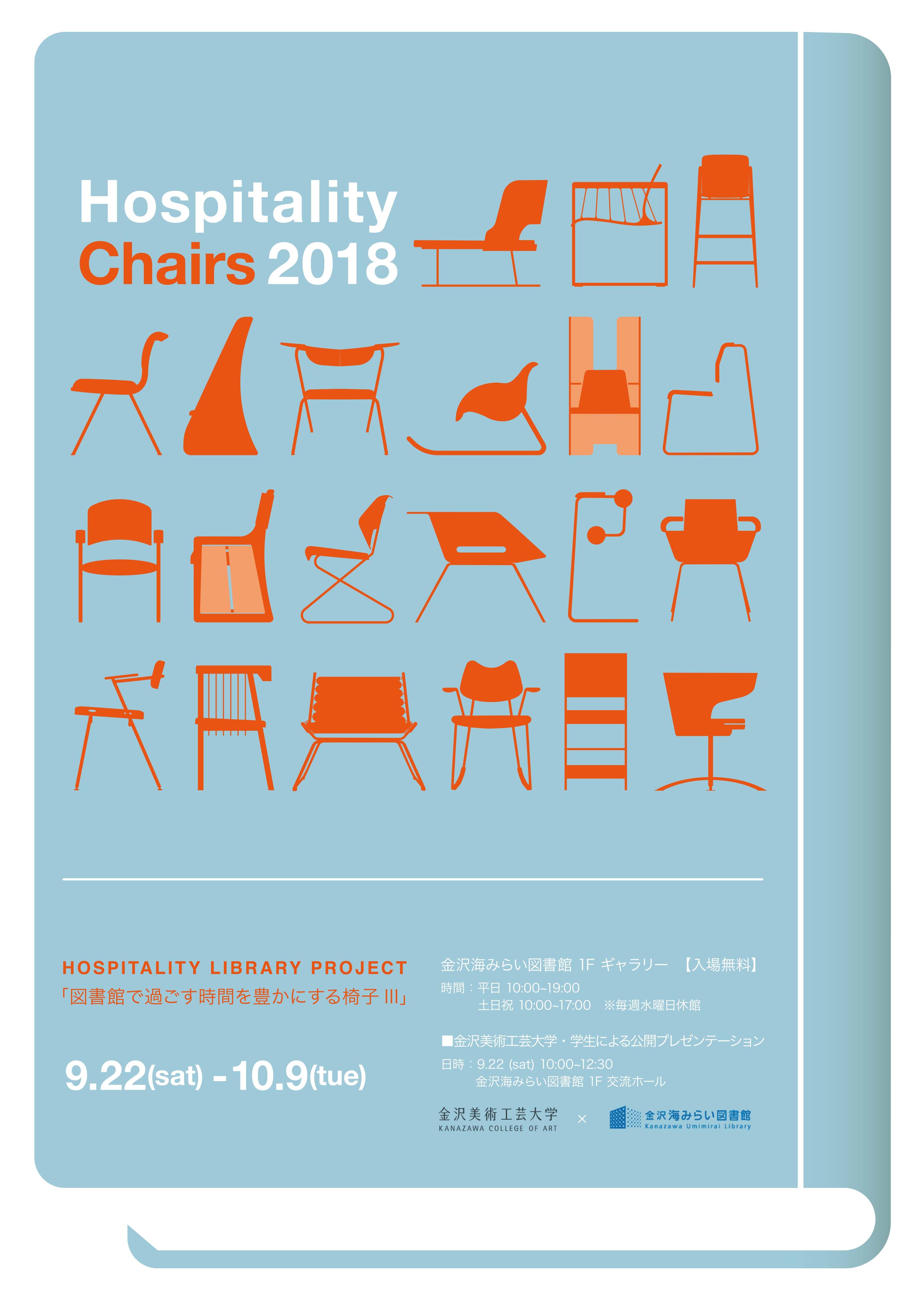 図書館で過ごす時間を豊かにする椅子Ⅲ ~金沢海みらい図書館を舞台に考察~