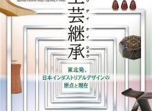 国立民族学博物館(大阪) 特別展「工芸継承―東北発、日本インダストリアルデザインの原点と現在」