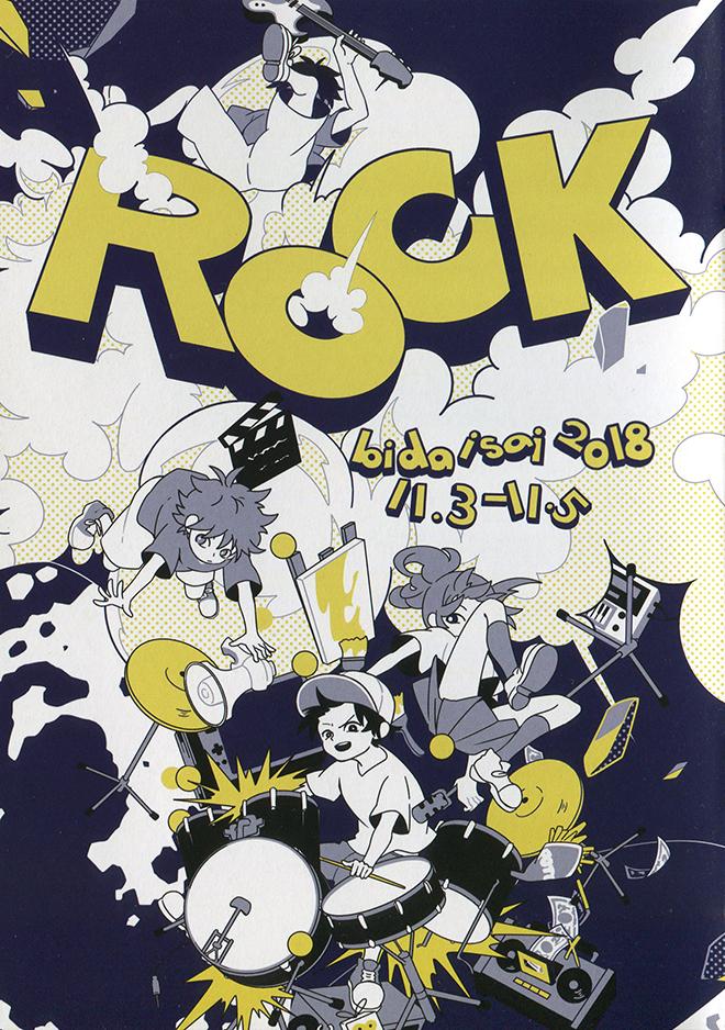 美大祭2018「ROCK」