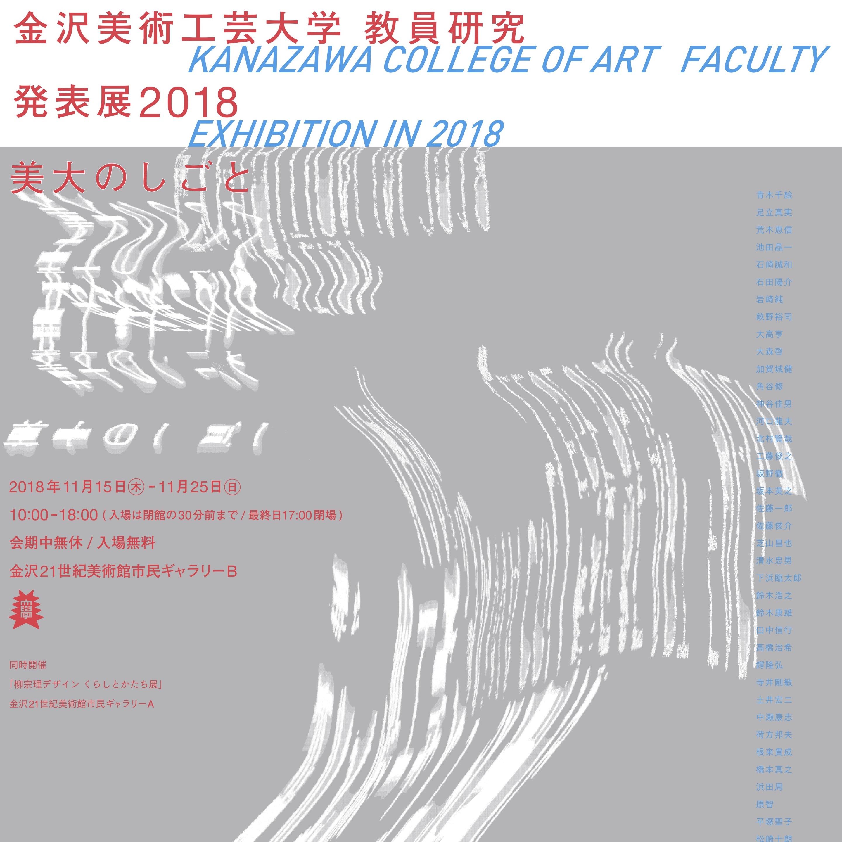 金沢美術工芸大学 教員研究発表展2018 美大のしごと