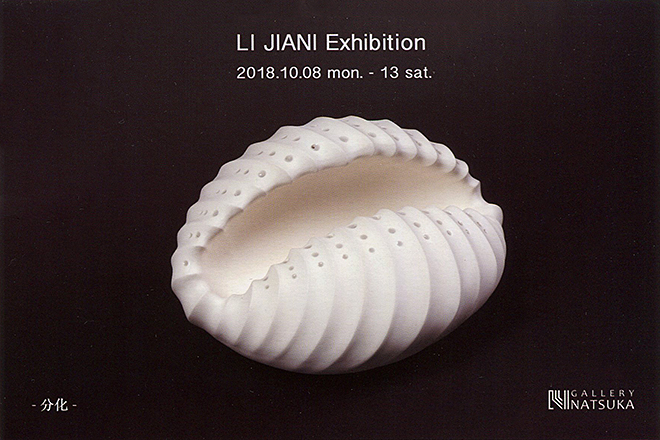 李 佳妮(リ カジ)展 LI JIANI Exhibition