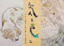 「気と色と」西川 武志 個展