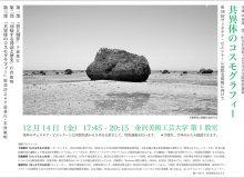 大学院特別講義(公開講座) 共異体のコスモグラフィー 第58回ヴェネチア・ビエンナーレ国際美術展に向けて