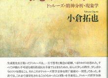 特別講演会 小倉拓也氏「ドゥルーズの芸術哲学――感覚・記念碑・可能」