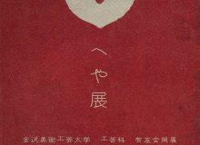 金沢美術工芸大学工芸科 合同展示 へや展