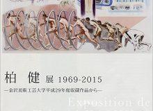 柏 健 展 1969-2015 ー金沢美術工芸大学平成29年度収蔵作品からー