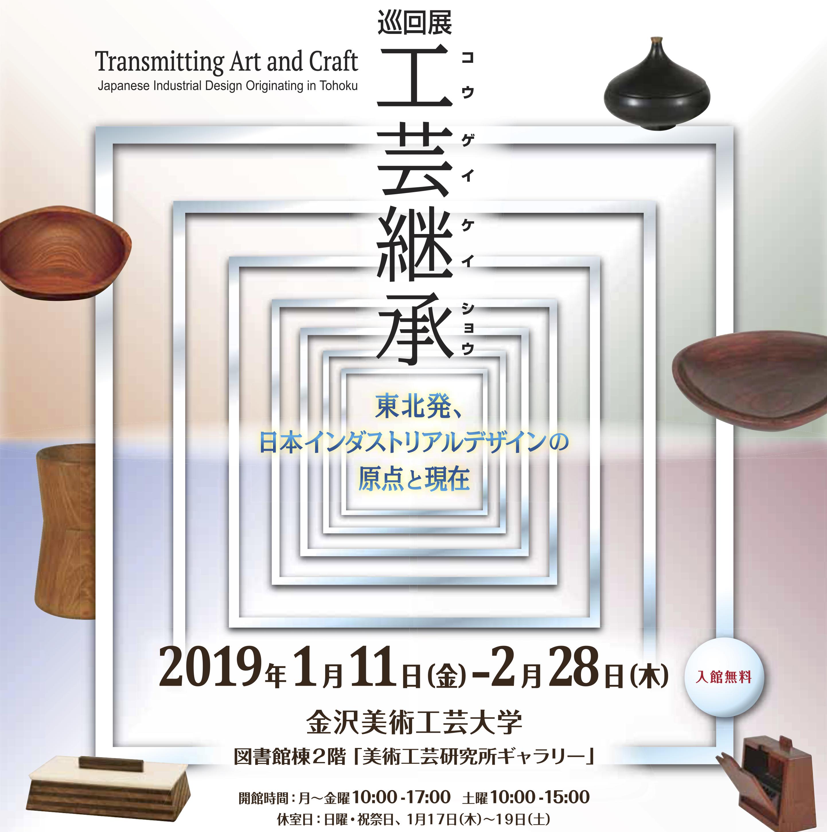 巡回展「工芸継承ー東北発、日本インダストリアルデザインの原点と現在ー」