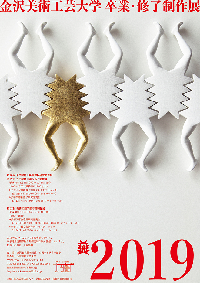金沢美術工芸大学 卒業・修了制作展 2019
