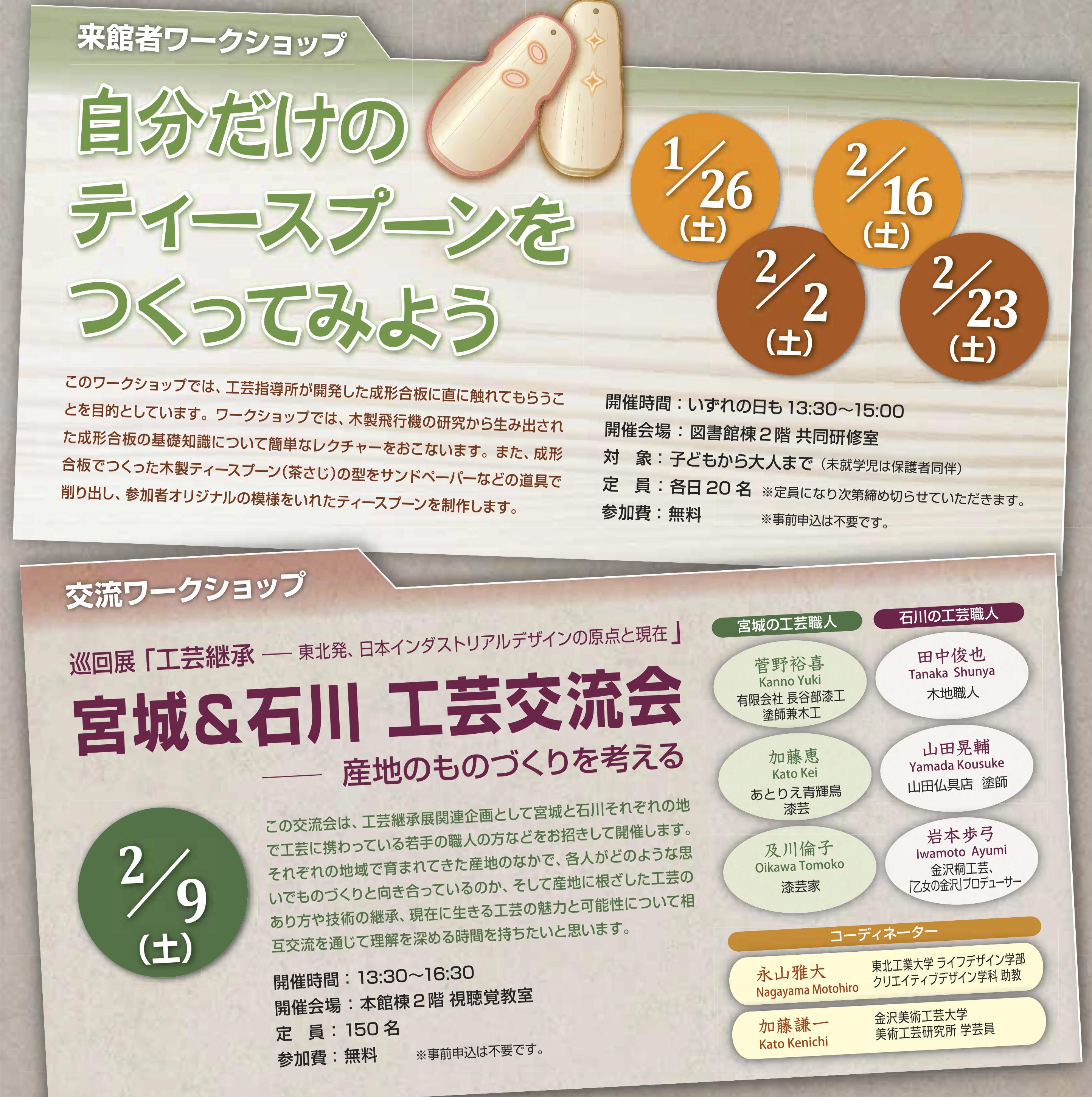 宮城&石川 工芸交流会「産地のものづくりを考える」