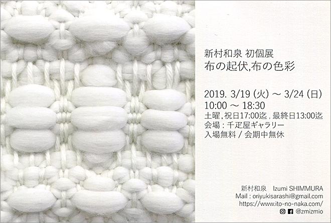 新村和泉 初個展 ー 布の起伏,布の色彩