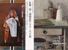 佐藤一郎・油画習作1970-1976展