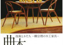 「技術とかたち-柳宗理の木工家具-曲木」展