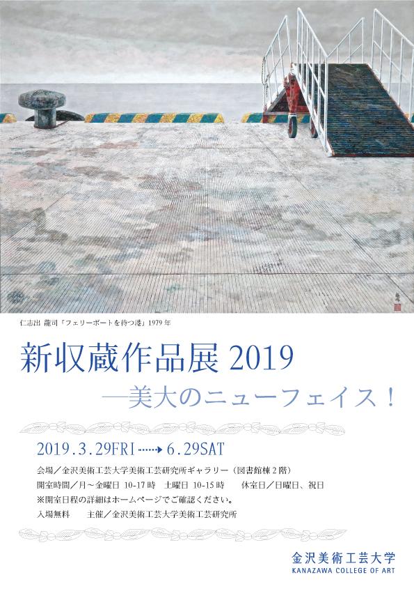 新収蔵作品展2019―美大のニューフェイス!