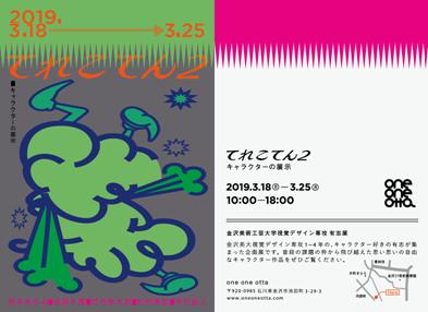 てれこ展2