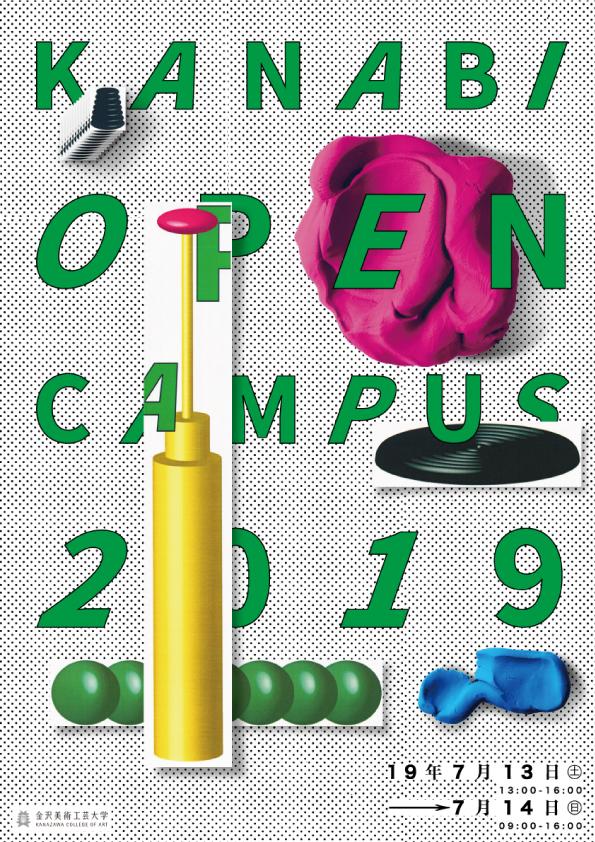 オープンキャンパス2019について(6/18情報更新)