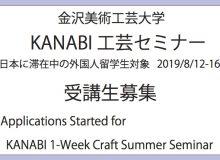金沢美術工芸大学 KANABI工芸セミナー 受講生募集のお知らせ Applications Started for KANABI 1-Week Craft Summer Seminar