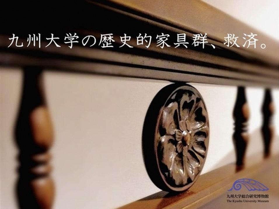 講演会「歴史的家具の救出・研究・活用」