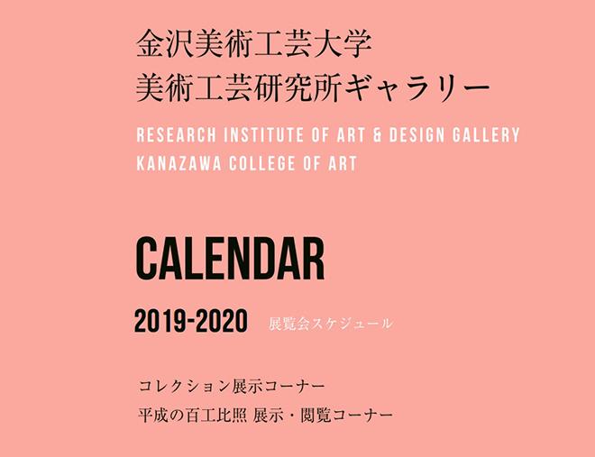 平成31年度 美術工芸研究所ギャラリー開館スケジュール&パンフレット
