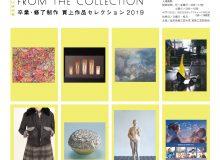 卒業・修了制作 買上作品セレクション 2019
