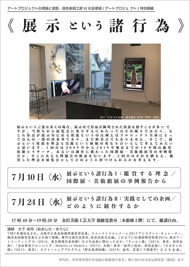 アートプロジェクトの理論と実践・造形表現工房 V(社会環境 / アートプロジェクト) 特別講義《展示という諸行為》