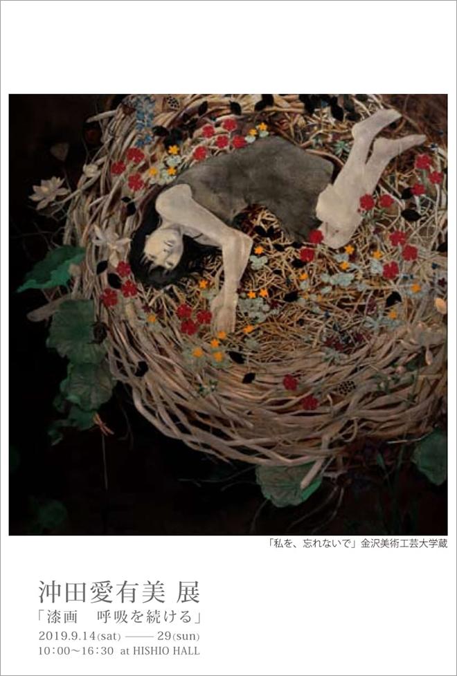 沖田愛有美展「漆画 呼吸を続ける」