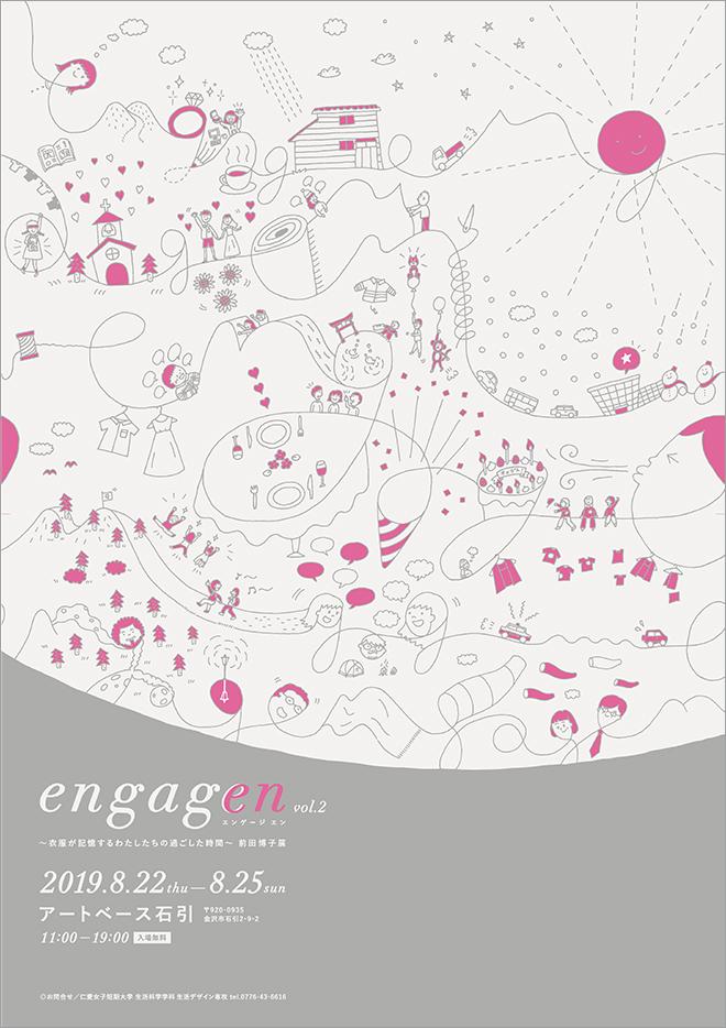 engagen エンゲージ エン vol.2 −衣服が記憶するわたしたちの過ごした時間− 前田博子展
