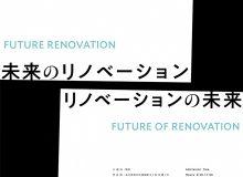 環境デザイン専攻3年前期課題成果展 未来のリノベーション リノベーションの未来