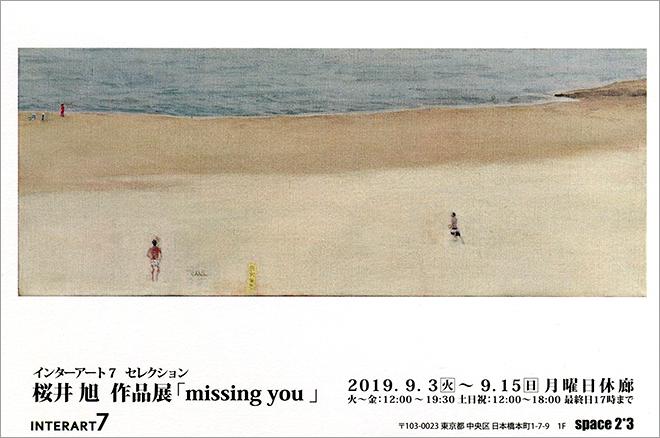 桜井 旭 作品展「missing you」