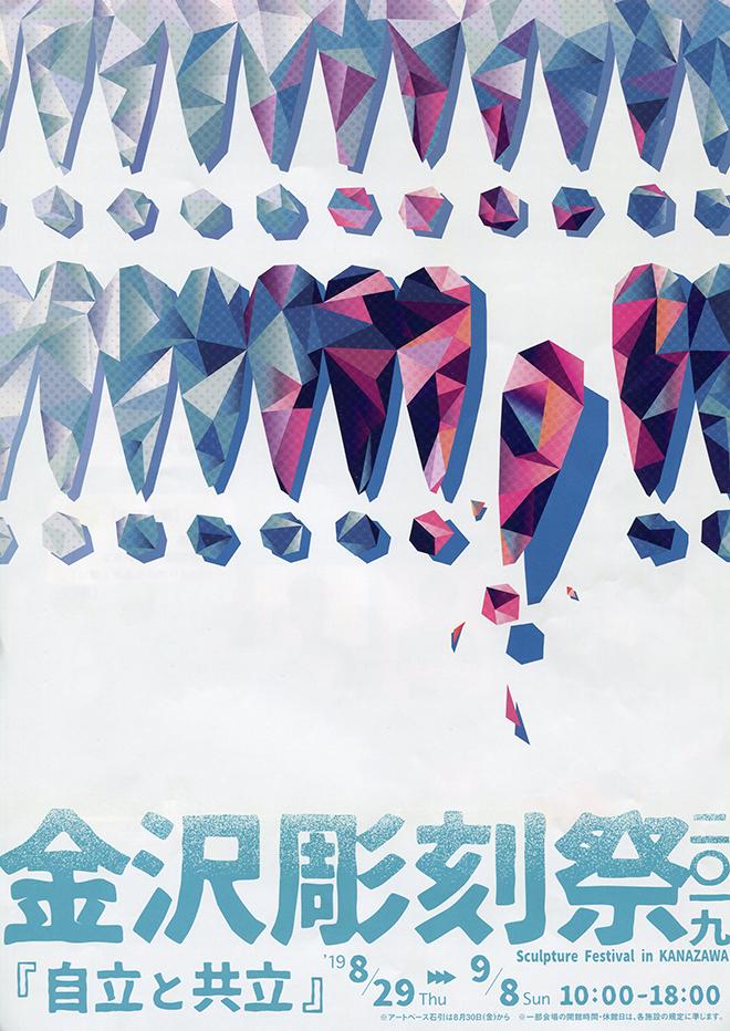 金沢彫刻祭2019「自立と共立」