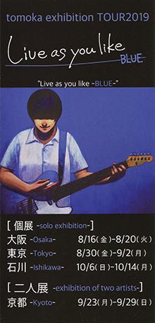 "tomoka solo exhibition TOUR 2019 ""Live as you like -BLUE-"" Osaka-Tokyo-Ishikawa"