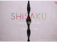 Shisaku ー油画×漆藝二人展ー 中西優多朗×田代璃緒