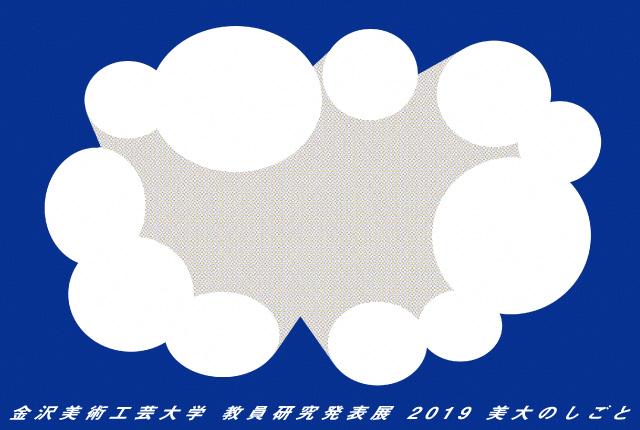 金沢美術工芸大学 教員研究発表展2019 美大のしごと