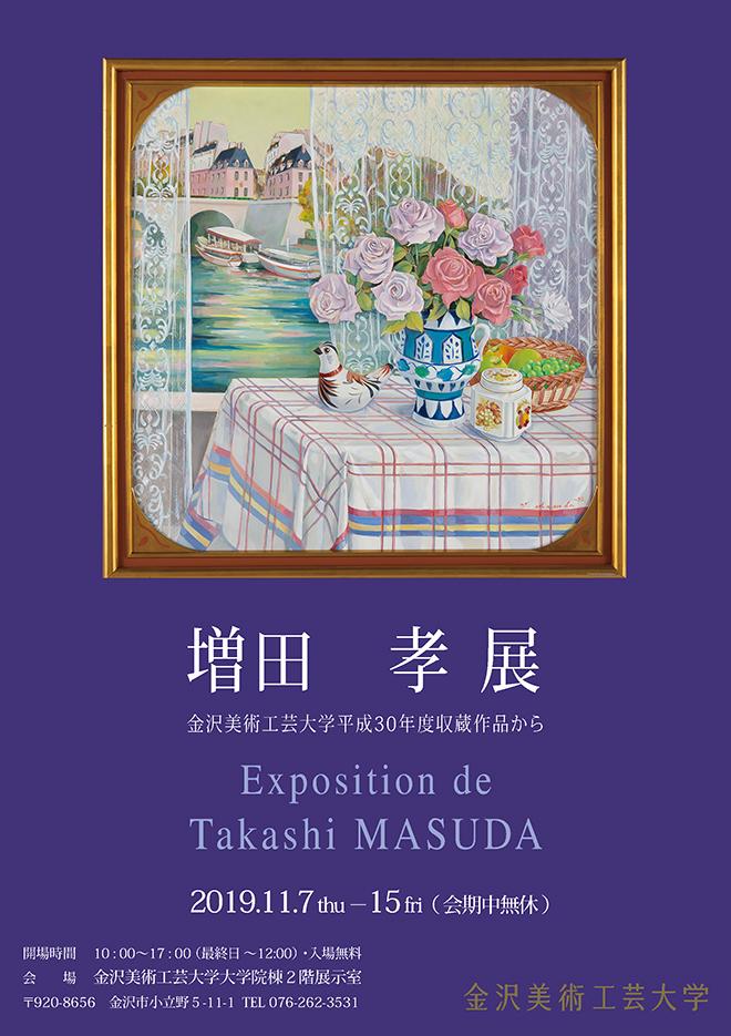 増田 孝 展 ー金沢美術工芸大学平成30年度収蔵作品からー