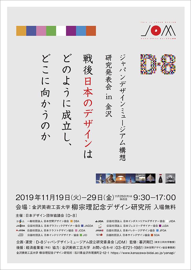 ジャパンデザインミュージアム構想研究発表会 in 金沢