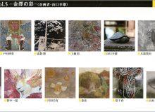 「冬物語展」Vol.5 ー金澤の彩ー