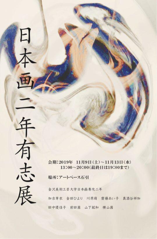 日本画二年有志展