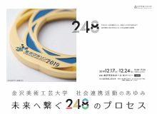 金沢美術工芸大学 社会連携活動のあゆみ ≪未来へ繋ぐ248のプロセス≫