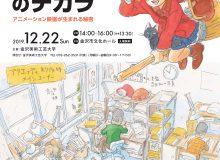 米林宏昌氏トークライブ ≪400人のチカラ アニメーション映画が生まれる秘密≫