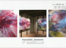 岩井美佳展 #assemble_moments