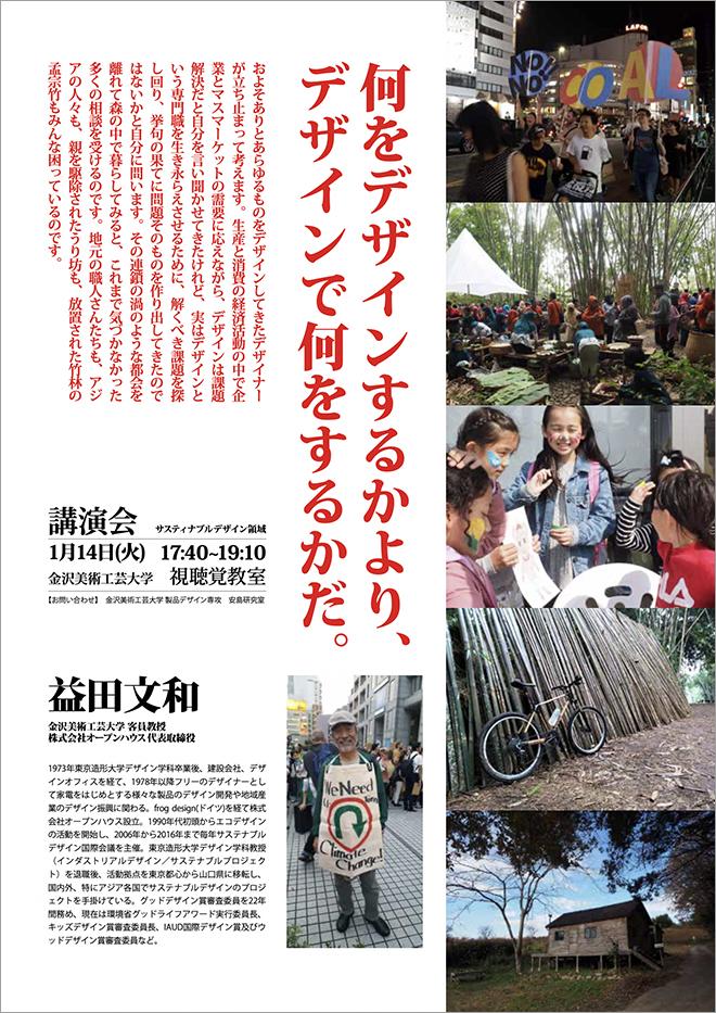 令和元年度 金沢美術工芸大学客員教授特別講義 講師 益田文和 氏