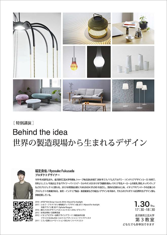 金沢美術工芸大学製品デザイン専攻 特別講演会